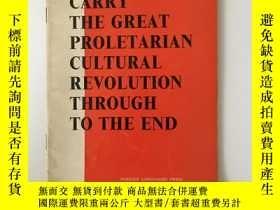二手書博民逛書店Carry罕見the Great Proletarian Cultural Revolution Through