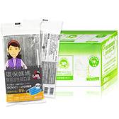環保媽媽 醫用活性碳口罩(未滅菌)-50片/盒/醫療口罩/口罩