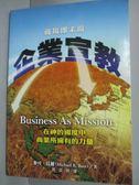 【書寶二手書T4/宗教_GNG】企業宣教 : 在神的國度中商業所擁有的力量_麥可.貝爾
