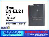 *數配樂*佳美能 Nikon EN-EL21 ENEL21 專用鋰電池 Nikon 1 V2 原廠相容