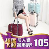 B3可折疊旅行收納袋 單肩包 行李袋 收納包 收納袋【熊大碗福利社】