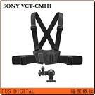 【福笙】SONY Action Cam AKA-CMH1 胸前裝置帶 胸前固定肩帶