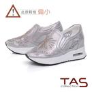 TAS異材質拼接透膚水鑽內增高休閒鞋-閃耀銀