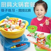 火鍋玩具兒童過家家仿真廚房做飯套裝男孩女孩3-6周歲7小孩大樂斗 雲雨尚品