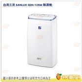 台灣三洋 SANLUX SDH-126M 12公升 微電腦 除濕機 負離子清淨 甲殼素抗菌濾網