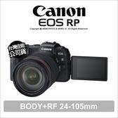 Canon EOS RP +RF24-105mm 無反 全片幅 微單 WiFi 公司貨【回函贈好禮~5/31】★24期零利率★薪創
