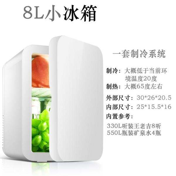 sast先科8L迷你小冰箱家用學生宿舍母乳化妝面膜水果冷藏車載兩用MKS歐歐