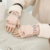 (交換禮物)新款盛琦手套女冬可愛學生寫字手套毛線針織半指韓版加厚保暖 好再來小屋