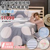 破盤出清↘40支紗寬幅【多款任選】100%天然極緻純棉5x6.2尺雙人床包被套四件組*台灣製[SN]