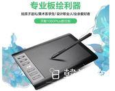 天敏1060Plus數位板手繪板電腦繪畫板手寫板寫字輸入板電子繪圖板