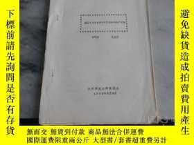 二手書博民逛書店罕見德國1923年的十月行動和共產國際Y3210 許可成 孔凡軍
