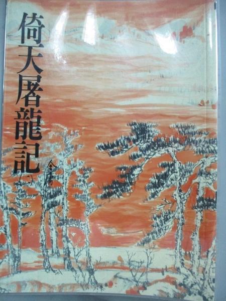 【書寶二手書T9/武俠小說_IKJ】倚天屠龍記(二)_金庸