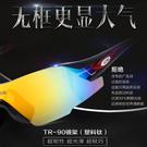抗UV戶外騎行眼鏡 山地車防風沙運動眼鏡 自行車戶外裝備