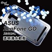E68精品館 透明殼 ZenFone GO ZB552KL X007D 5.5吋 手機殼 TPU 軟殼 隱形 全包覆 保護套 裸機 清水套 無掀蓋