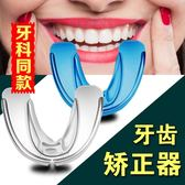 牙齒矯正器磨牙保持器成人地包天糾正不整齊夜間齙牙磨牙保護隱形