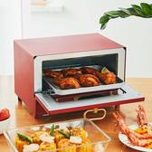 電烤箱 日本單層復古小烤箱家用小型烤箱K-TS2中國紅12L 夢藝家