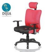 【DIJIA】H創新炫彩T型款電腦椅/辦公椅(紅)紅