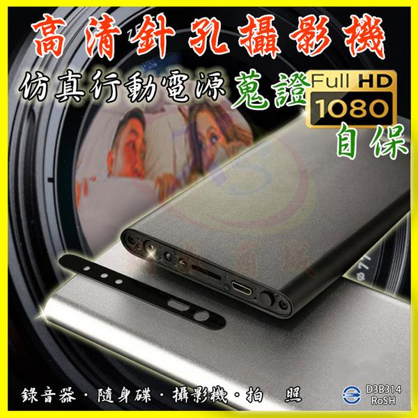仿真行動電源微型針孔攝影機 1920*1080高清HD迷你DV微光夜視監視密錄器 錄影音拍照 隨身碟 記憶卡
