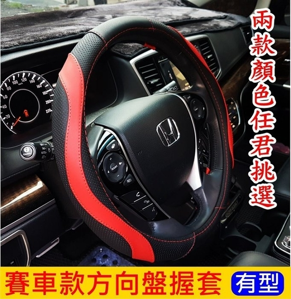 SUBARU速霸陸IMPREZA【賽車款方向盤握套】五代小鯊 直套式皮套汽車保護套 紅色車縫線