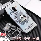 三星 A8 2018 A8+ 2018 J7 Plus 彩繪三件組 手機殼 支架 掛繩 彩繪殼