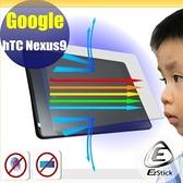 【EZstick抗藍光】Google HTC Nexus 9 平板專用 防藍光護眼鏡面螢幕貼 靜電吸附 抗藍光