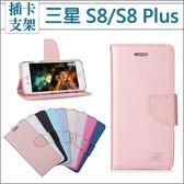 三星 S8 S8 Plus 月詩系列 皮套 蠶絲紋 內軟殼 插卡 支架 軟殼 保護套 手機套