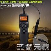 快門線 輕裝時代 佳能70D 60D 600D定時快門線550D單反相機500D延時700D 至簡元素