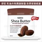 舒妃 乳油木特潤護髮霜-800ml[71131] 針對染燙受損髮修護