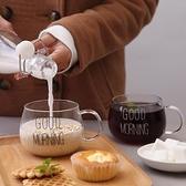 早餐杯玻璃杯子家用牛奶可愛大肚燕麥杯水杯大容量【聚寶屋】