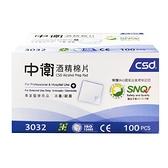 CSD中衛 酒精棉片 (100入/盒)