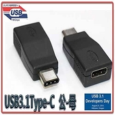 [富廉網] USG-41 USB3.1 Type-C公-母 轉接頭