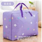 收納袋牛津布裝棉被子的收納袋超大手提防潮衣服物打包行李箱搬家整理袋 萊俐亞 交換禮物