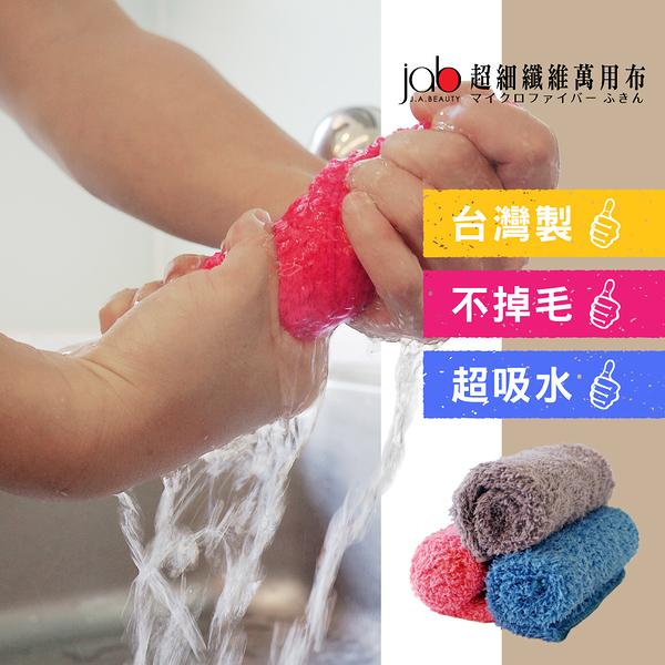 JAB 台灣製8倍吸水超厚速乾萬用抹布(3入/組)