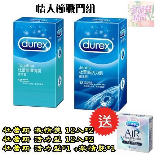 保險套情人節戰鬥組送潤滑液保險套 Durex杜蕾斯 激情裝 活力型 12入 再送 AIR輕薄幻隱裝 避孕套 3入