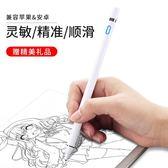 ipad pencil電容筆手寫觸控主動式mini觸屏筆apple蘋果2018新款pro 夢幻衣都