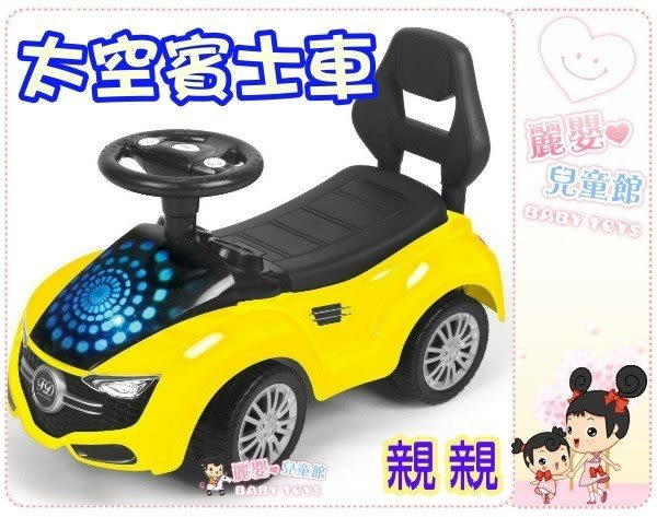 麗嬰兒童玩具館~親親-太空BarBar兒童學步車.滑行車.賓士助步車.可開車箱.有led聲光音樂