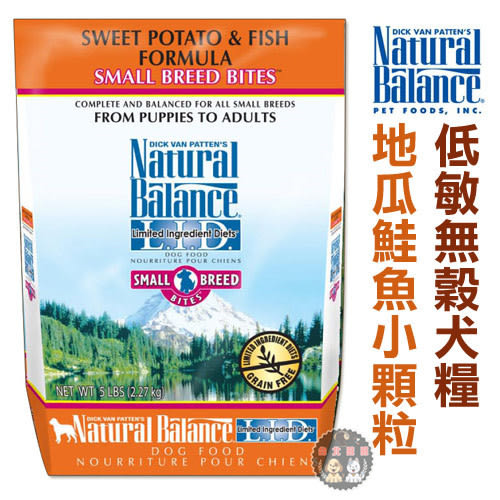 ★台北旺旺★美國NB.Natural Balance.地瓜鮭魚全犬低敏配方小顆粒【小型犬4.5磅】