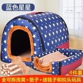 狗窩保暖大型犬可拆洗房子型寵物狗窩四季通用狗屋【極簡生活】