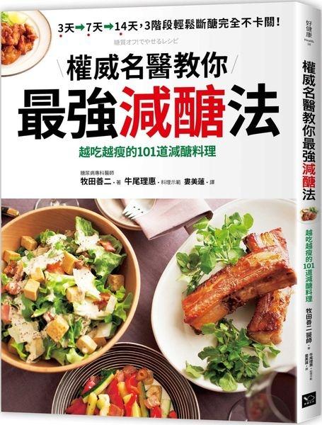 權威名醫教你最強減醣法:越吃越瘦的101道減醣料理【城邦讀書花園】