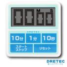 【日本DRETEC】大畫面防水滴計時器-藍