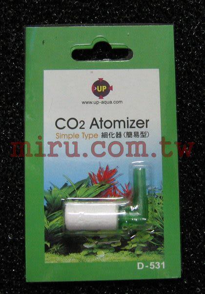 【西高地水族坊】雅柏UP 簡易型CO2細化器