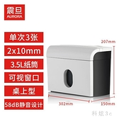 220V 便攜靜音簡易家用電動小顆粒迷你碎紙機文件廢紙粉碎機 aj8716『科炫3C』