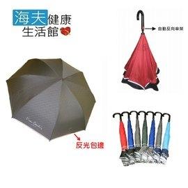 【海夫健康生活館】皮爾卡登 紳士 自動 反向傘 超潑水 雨傘 (3454)
