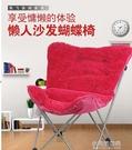 月亮椅 蝴蝶椅簡易休閒折疊椅懶人沙髮椅靠背椅躺椅月亮椅【全館免運】