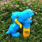 泡泡機 兒童玩具泡泡槍恐龍吹泡器泡泡水濃縮液小孩不漏水手動手搖泡泡機 芭蕾朵朵YTL