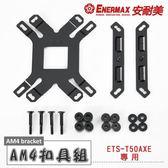 保銳 ENERMAX T50AXE AM4支援扣具