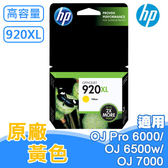 HP 920 XL 原廠高容量墨水匣 黃色 (OJ E609n/E609a/E709a/E710n/E709n/E710n) CD974AA