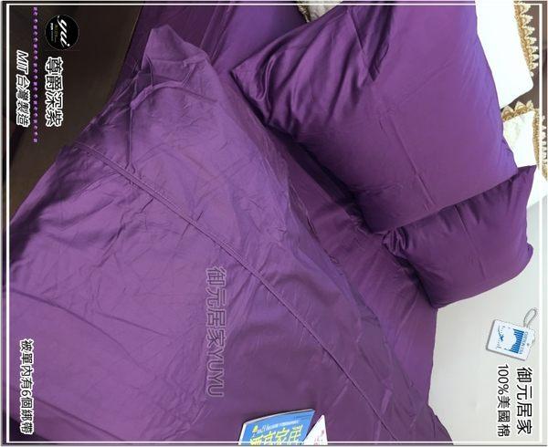 高級美國棉˙【薄被套+薄床包組】6*7尺(雙人特大)素色混搭魅力『尊爵深紫』/MIT【御元居家】