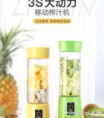 榨汁機  便攜式榨汁杯電動迷你學生水果汁杯玻璃家用料理多功能小型榨汁機220v 晶彩生活
