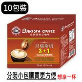 西雅圖咖啡 貝瑞斯塔微甜減糖3+1咖啡23g*10包裝 / 三合一即溶咖啡 / 499元免運費
